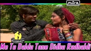 Download Hindi Video Songs - Latest Gujarati Love Videos | Me To Daladu Tane Didhu Radhaldi|Chhel Pardeshi | Love Song