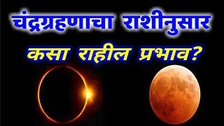 चंद्रग्रहणाचा राशीनुसार कसा राहील प्रभाव ! Chandra grahan rashivar prabhav 2020 Marathi vastushastra