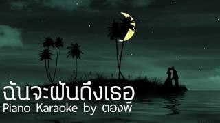 ฉันจะฝันถึงเธอ - สุภัทรา อินทรภักดี (The Voice Thailand) Piano Karaoke by ตองพี