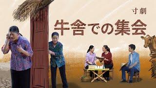 キリスト教会寸劇2019「牛舎での集会」日本語吹き替え