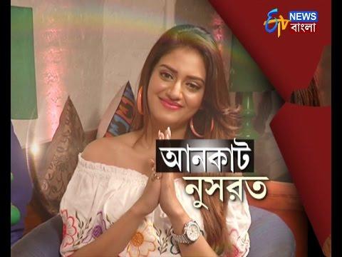 UNCUT NUSRAT   আড্ডায় নুসরত জাহান     ETV News Bangla