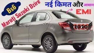 Maruti Suzuki Dzire Bs6 Price in 2020-2021, Maruti Dzire On-road price, Emi, Loan, Ex-showroom price