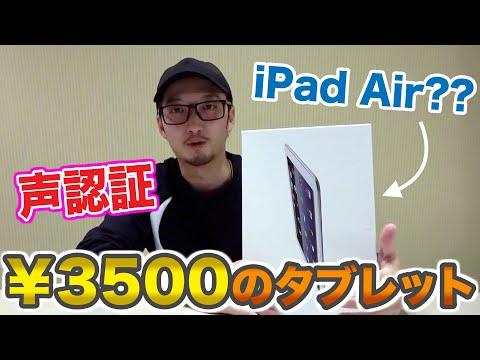 中国の市場で激安のタブレット買ったら凄すぎたww