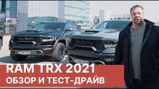 RAM TRX в России! Обзор и тест-драйв RAM 1500 TRX \