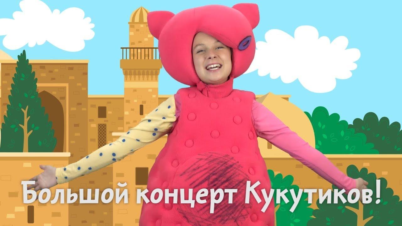 Big Papa Studio - #КУКУТИКИ - #БОЛЬШОЙ #КОНЦЕРТ В #БАКУ - 18 НОЯБРЯ 2018