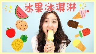 小伶劇場之水果冰淇淋大變身!小伶玩具 | xiaoling toys thumbnail