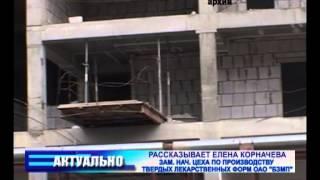 Борисовский завод медпрепаратов открывает новый цех 13 10 03