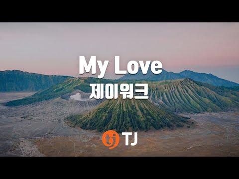 [TJ노래방] My Love - 제이워크(Feat . 은지원) (My Love - J-Walk) / TJ Karaoke