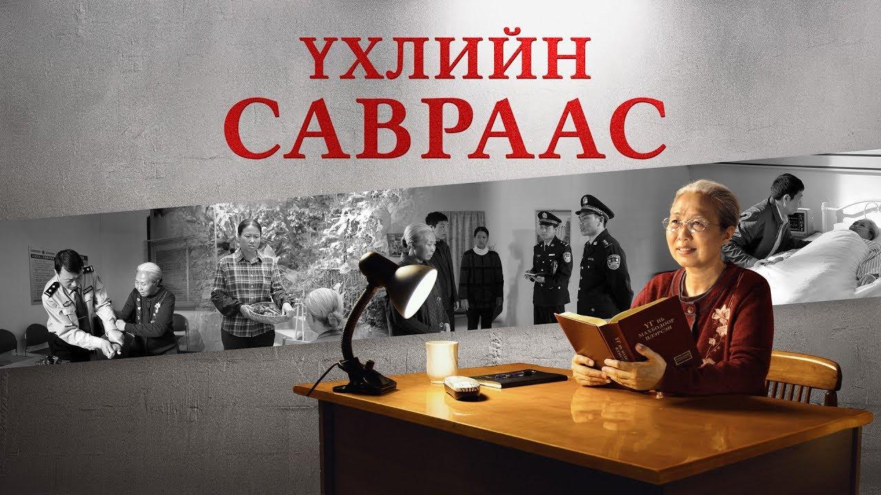 """Христийн чуулганы кино 2018 """"Үхлийн савраас"""" Трейлер (Монгол хэлээр)"""