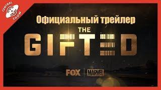 Люди Икс: Одаренные/The Gifted (Официальный Русский Трейлер)