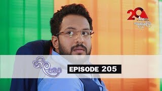 Neela Pabalu | Episode 205 | 21st February 2019 | Sirasa TV Thumbnail