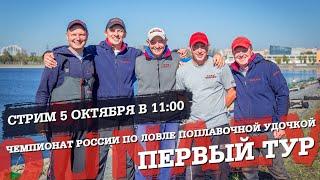Чемпионат России по поплавочной ловле. Тур 1