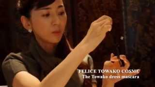 十和子姫の新マスカラ♡ FELICE TOWAKO COSME The Towako dress mascara 君島十和子 検索動画 16