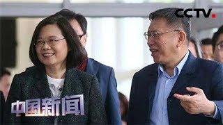 [中国新闻] 蔡英文与柯文哲就两岸议题隔空交锋 | CCTV中文国际