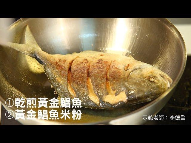 【楊桃美食網-宅配商品】黃金鯧魚兩種吃法