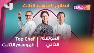 انطلاق الموسم الثالث من Top Chef