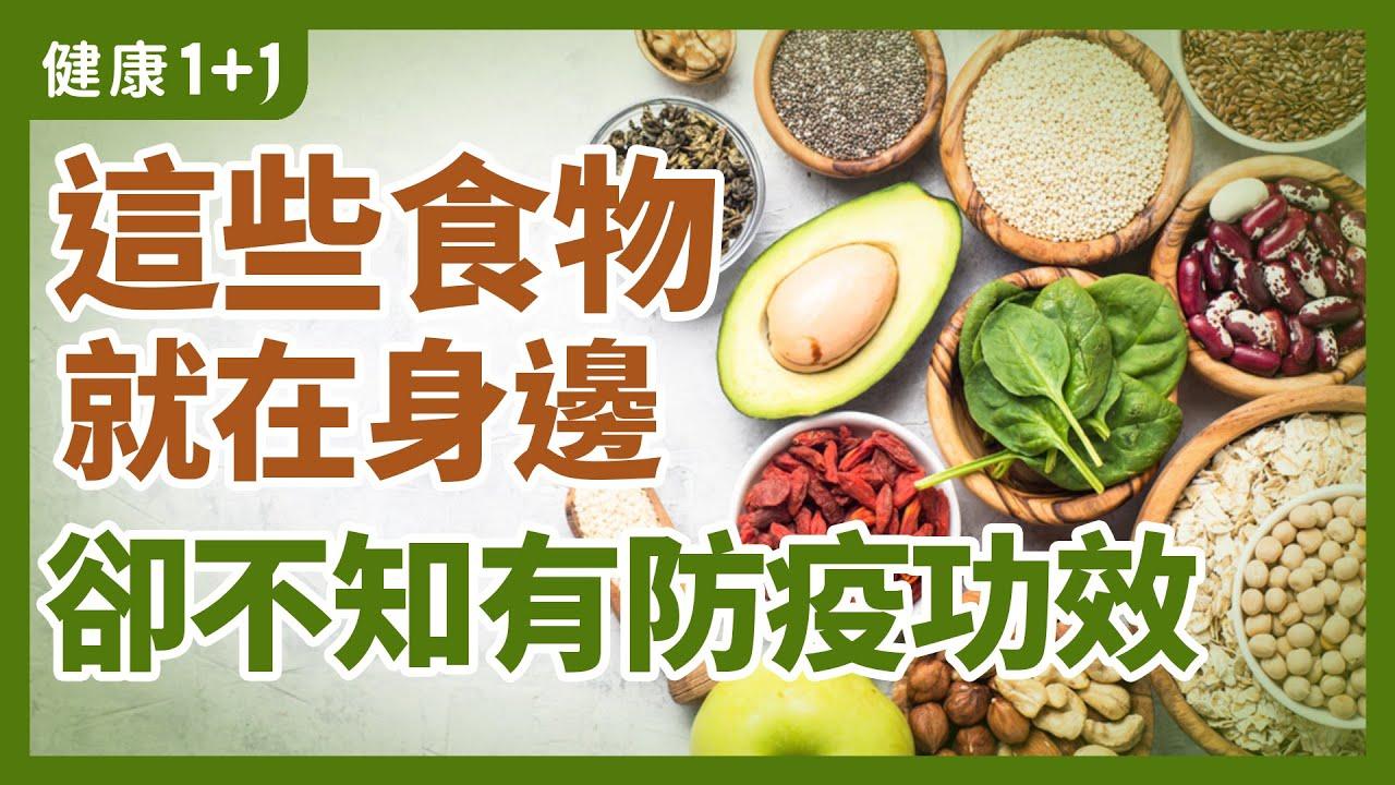 這些食物天天吃 卻不知有防疫功效   我們身邊有哪些隨手可得的食物可以預防新冠?   健康1+1抗疫身心靈