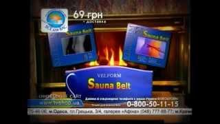 Пояс Сауна Белт для похудения (Sauna belt)