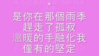 爱的主旋律 - lyrics