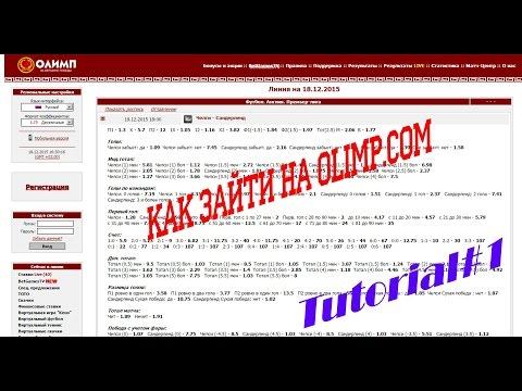Олимп букмекерская контора официальный сайт вход россия