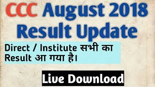 CCC august result 2018 live download new update by nielit