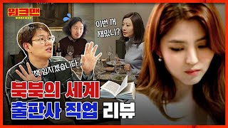 Jang Sung Kyu Finds The Cure To Insomnia Through Literature l workman ep.50