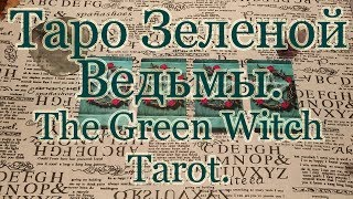 Таро Зеленой Ведьмы. The Green Witch Tarot. Обзор + Совет карт.