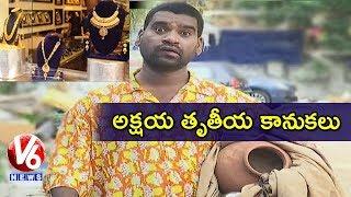 Bithiri Sathi About Chaganti Koteswara Rao Pravachanalu | Akshaya Tritiya | Teenmaar News
