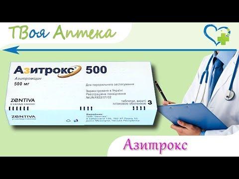 Азитрокс 500 таблетки - показания (видео инструкция) описание, отзывы