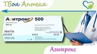 азитрокс 500 таблетки - показания (видео инструкция) описание, отзывы - Азитромицин