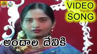 Andala Deviki || Telangana Folk songs || Folk Songs Telugu || Matla tirupati songs