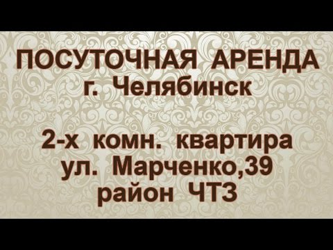 ПОСУТОЧНАЯ АРЕНДА КВАРТИР ЧЕЛЯБИНСК | Марченко 39 двухкомнатная квартира посуточно в Челябинске