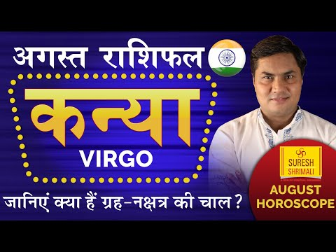 कन्या राशि अगस्त 2021 राशिफल | Virgo Monthly Prediction | August माह मे होगा कुछ अलग |SureshShrimali