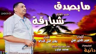 جديد شبارقة مابصدق اغاني سودانية 2020