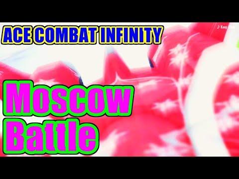 Moscow Battle - ACE COMBAT INFINITY / エースコンバット インフィニティ