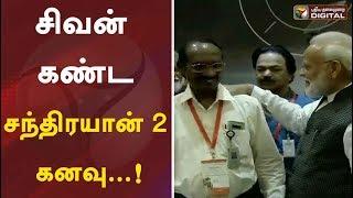 சிவன் கண்ட சந்திரயான் 2 கனவு...!   Chandrayaan 2   ISRO Sivan   Lander   ISRO Sivan History in Tamil