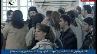 Orthodox prayer Syria 2012-12-23 قداس الكنيسة المريمية دمشق سوريا