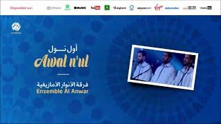Download Ensemble Al Anwar - Muhamad boulanwar (5)   محمد بولنوار   من جمل أناشي   فرقة الأنوار الأمازيغية MP3 song and Music Video