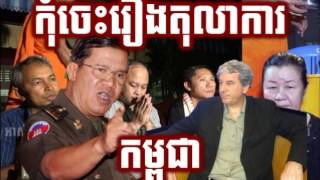 RFA Cambodia Hot News Today , Khmer News Today , Night 18 07 2017 , Neary Khmer