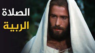 JESUS (Arabic, Modern Standard) The Lord's Prayer