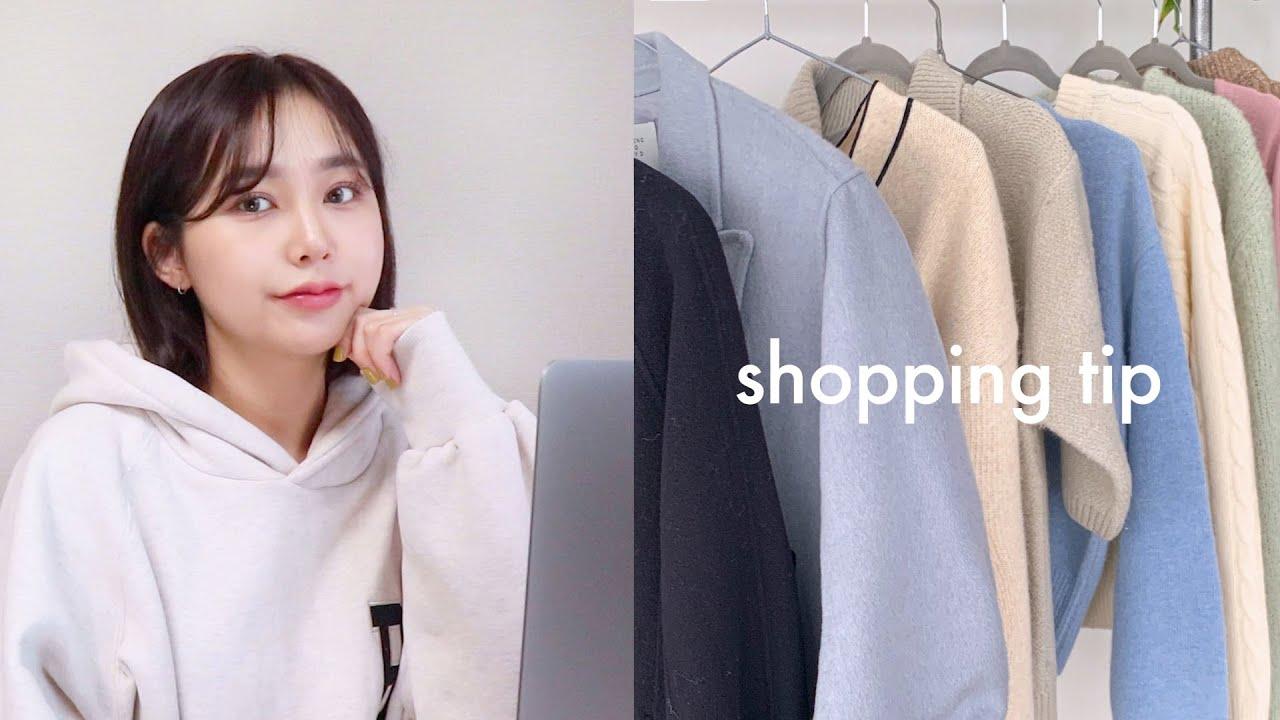 🛒 한달에 30벌 사는 사람의 👚믿거하는 옷 특징 & 자주 가는 쇼핑몰 소개 🤍 (인터넷 쇼핑 성공법) | jianssi