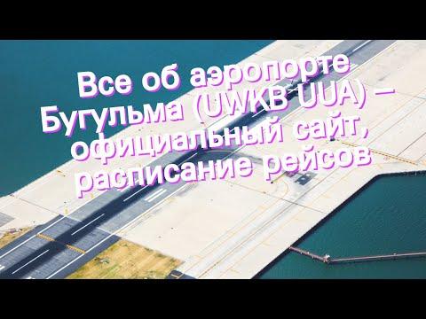 Все об аэропорте Бугульма (UWKB UUA) – официальный сайт, расписание рейсов