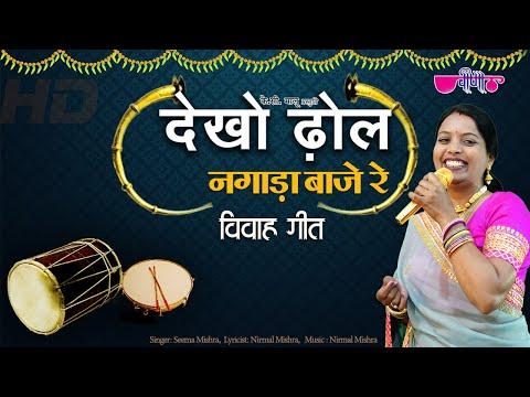 Dekho Dhol Nagada