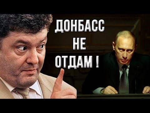 Почему Порошенко начал