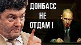 Почему Порошенко начал хрюкать, вспоминая о Путине?