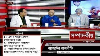 বাজেটের রাজনীতি | সম্পাদকীয় | ১৫ জুন ২০১৯ | SOMPADOKIO | TALK SHOW