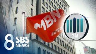 검찰, '차명대출 · 회계 조작' 의혹 MBN 본사 압…