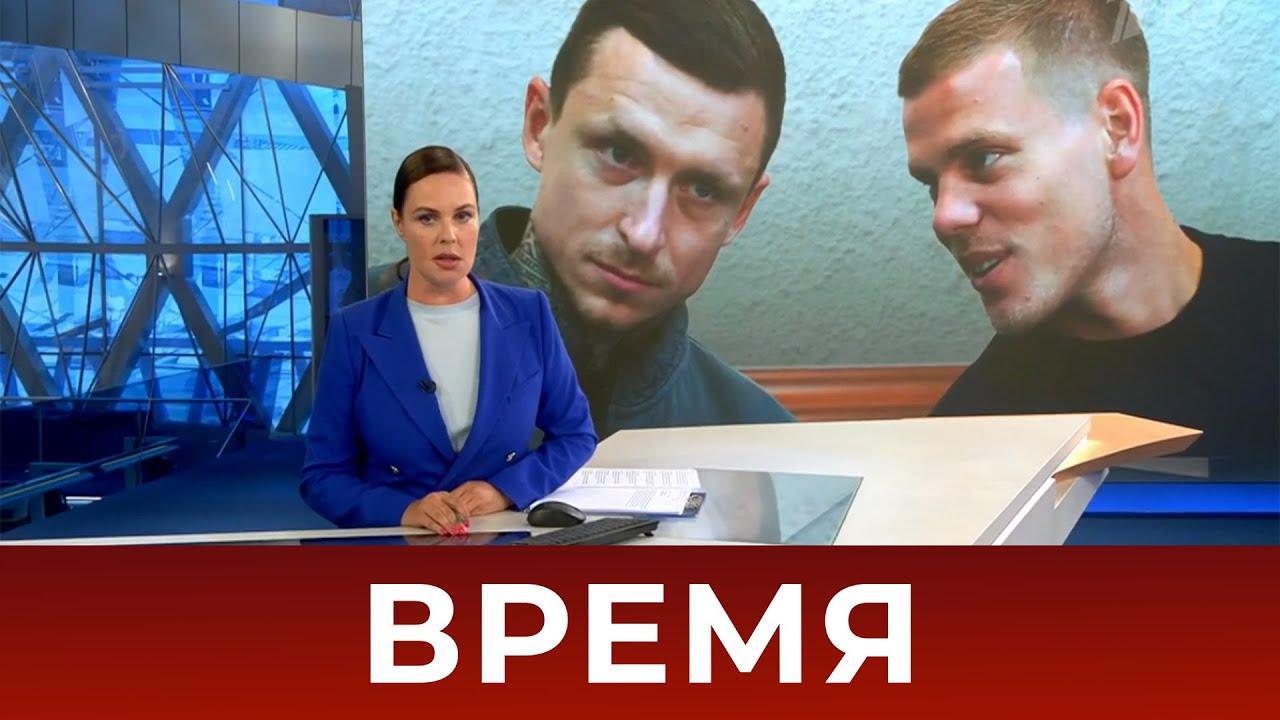 """Выпуск программы """"Время"""" от 03.08.2020 в 21:00"""