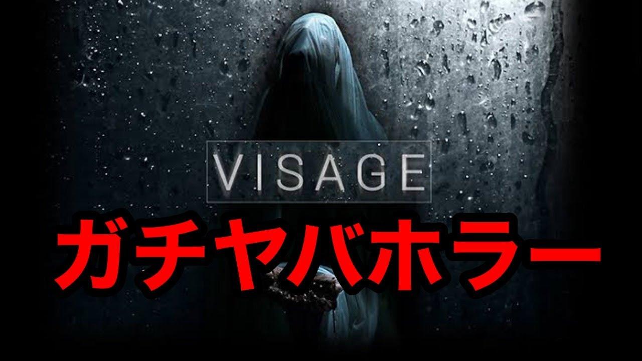 俺を助けてくれ。【Visage】
