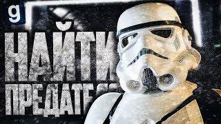 НАЙТИ ПРЕДАТЕЛЯ! ► Garry's Mod - Star Wars RP